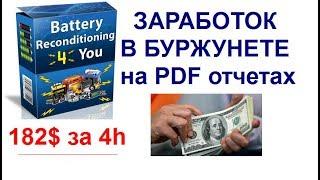 Кейс по заработку 30000 рублей за 2 дня. Реальный заработок с помощью кейса. Быстрый заработок