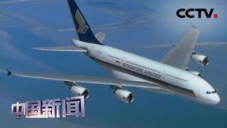 [中国新闻] 法媒披露多架空客A380机翼出现裂缝 | CCTV中文国际