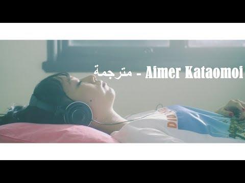 Aimer Kataomoi「カタオモイ」- Arabic sub مترجمة