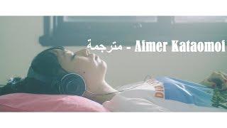 Gambar cover Aimer Kataomoi「カタオモイ」- Arabic sub مترجمة