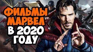 САМЫЕ ОЖИДАЕМЫЕ ФИЛЬМЫ МАРВЕЛ (MARVEL) В 2020 ГОДУ