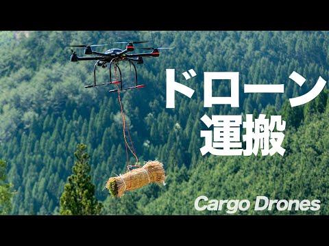 【大型ドローンで資材運搬】新しい林業の形~Cargo Drones~