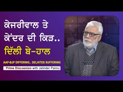 Prime Discussion With Jatinder Pannu #508_AAP-BJP Differing..Delhites Suffering(21-FEB-2018)