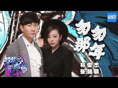[ CLIP ] 林俊杰 张靓颖《匆匆那年》 《梦想的声音2》EP.3 20171117 /浙江卫视官方HD/