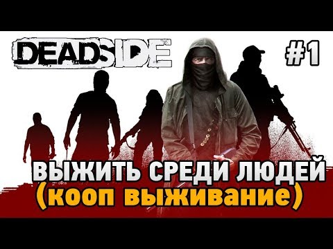 Deadside # 1 Выжить среди людей (Кооп выживание - Coop Mode)