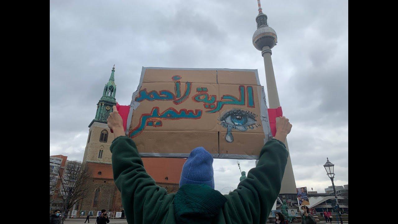 #FreeAhmedSamir  مظاهرة في برلين للمطالبة بإطلاق سراح المعتقلين المصريين  - 12:51-2021 / 4 / 11