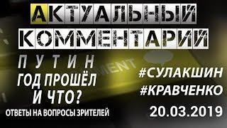 ПУТИН. ГОД ПРОШЁЛ. И ЧТО? #Сулакшин #Кравченко АКТУАЛЬНЫЙ КОММЕНТАРИЙ ◄20.03.2019►