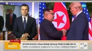 ИСТОРИЧЕСКА СРЕЩА: Доналд Тръмп и Ким Чен-Ун подписаха общ документ