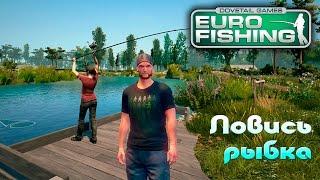Euro Fishing │ Ловись рыбка (Рыбалка с подписчиками)