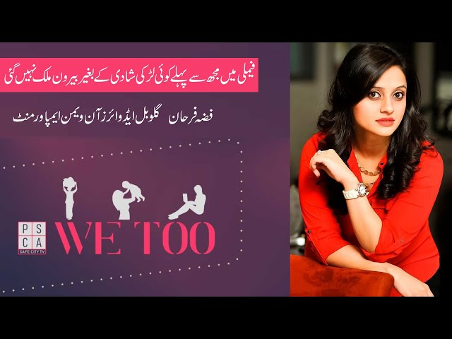 An Interview with Fiza Farhan||PSCA TV||We Too EP 8