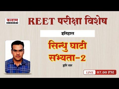 Reet History -सिन्धु घाटी सभ्यता-2 | Reet Exam Oriented Cour