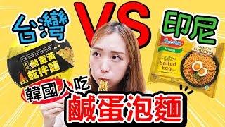 [먹보吃貨]韓國人吃鹹蛋泡麵~/果然是台灣..!/대만 계란 노른자 라면?/특이한 대만과자 추천~