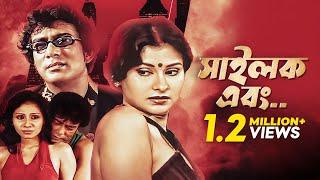 Sailok Ebong - সাইলক এবং | Telefilm | Reshmi Mitra | Rana Mitra, Ranjan Bhattacharya, Manjusree
