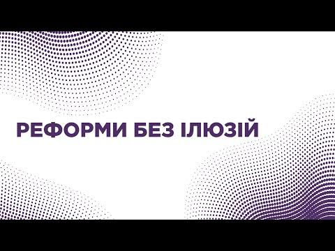 Інтернет-телебачення ТВОЄ МІСТО: Реформи без ілюзій: місто у смартфоні. Яких онлайн послуг бракує львів'янам