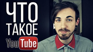 Что Такое Youtube?