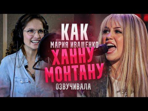 Ханна монтана мультфильм смотреть онлайн на русском