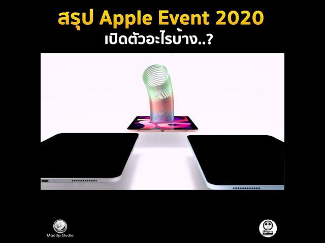 สรุป Apple Event 2020 เปิดตัวอะไรบ้าง..?