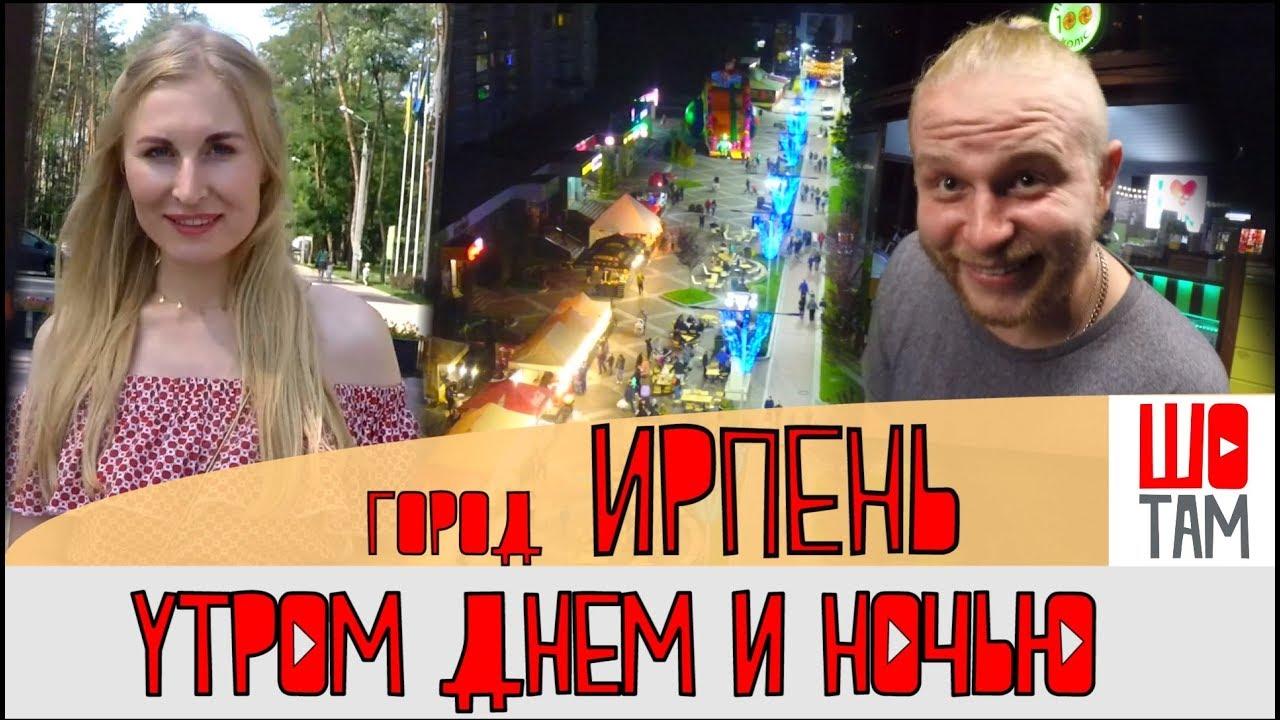 Григоровка - Матяшевка - Красная Слободка - Германовка - YouTube