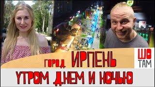 ИРПЕНЬ   Обзор популярного пригорода Киева  ШоТам
