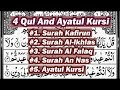 Gambar cover 4 Qul Surah and Ayatul Kursi By Sheikh Abdur Rahman Sudais