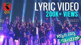 The Party Anthem - Happy New Year (Lyrical Video) | Raghu Dixit | Pannaga Bharana