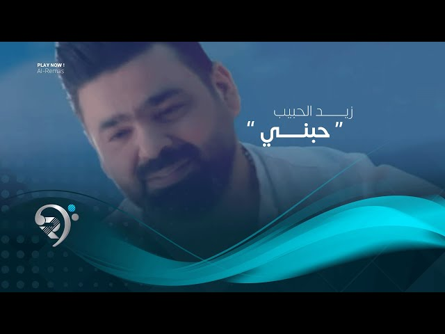 زيد الحبيب - حبني (فيديو كليب حصري) | 2019 | Zayd Alhabeb - Habne