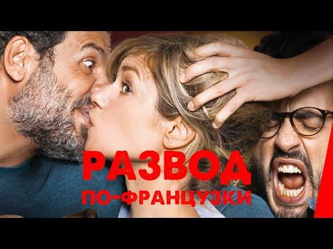 РАЗВОД ПО-ФРАНЦУЗКИ (2016) фильм. Комедия