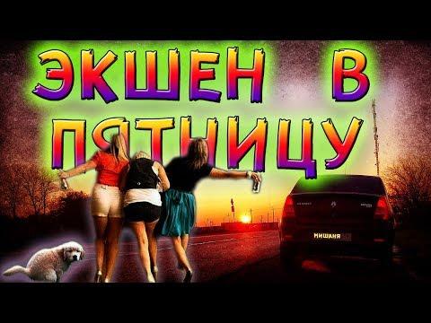 ЭКШЕН В ПЯТНИЦУ РАБОТАЯ В ТАКСИ 2019/ СОБАКА/ ПЬЯНЫЕ #Яндекс #Uber #Maxim #Такси #Калининград