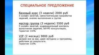 видео раскрутка сайта