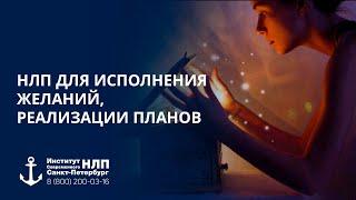 Семинар. НЛП для исполнения желаний, реализации планов. Ю. Чекчурин, О. Парханович, А. Герасимов