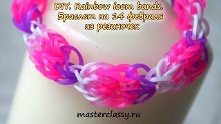 DIY. Rainbow loom bands. Браслет на 14 февраля из резиночек. Подробный видео урок