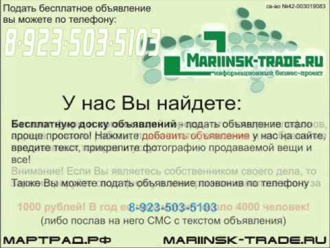 рекламный ролик мариинск-трэйд.ру