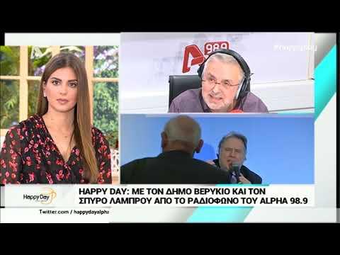 Ο Δήμος Βερύκιος στο Happy Day 29/01/19