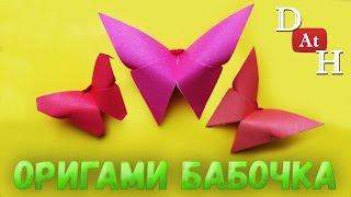 ПРОСТОЕ и ЛЕГКОЕ Оригами - Бабочка (БАБОЧКИ из бумаги своими руками)(Здравствуйте мои дорогие зрители, меня зовут Сергей в этом видео я хочу вам показать можно быстро и легко..., 2016-11-09T15:59:14.000Z)