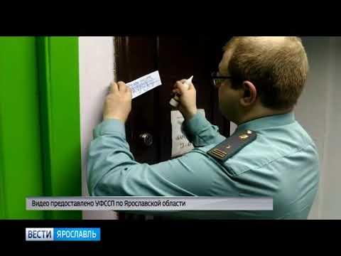 В Доме-подкове на проспекте Октября в Ярославле побывали судебные приставы