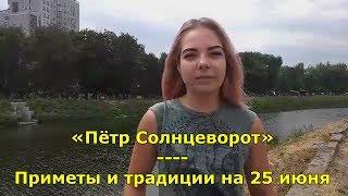 Приметы и традиции на 25 июня. Народный праздник «Пётр Солнцеворот».