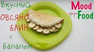 овсяноблин с бананом за 5 минут (вкусный и полезный завтрак)