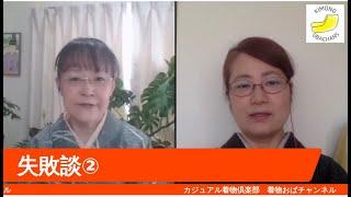 失敗談【洗濯シリーズ②】カジュアル着物倶楽部の着物おばチャンネル