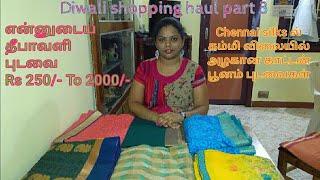 saree shopping haul|Chennai silks sarees collections|saree Collection |Diwal/deepavali shopping haul