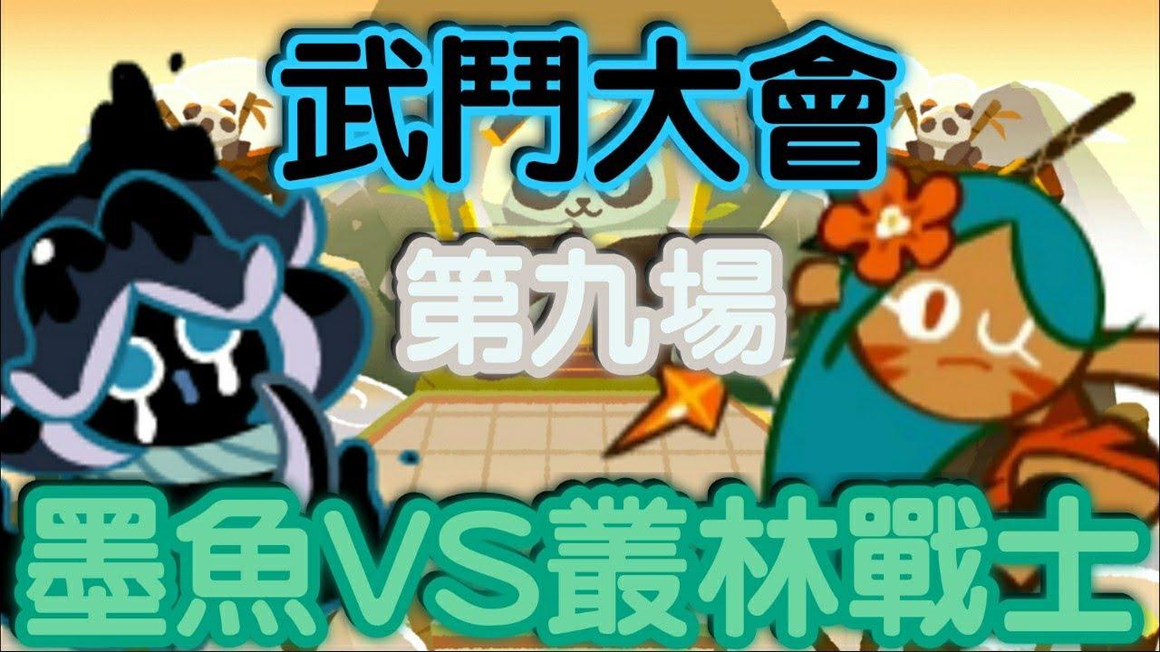 【跑跑薑餅人】武鬥大會 第九場 墨魚VS叢林戰士