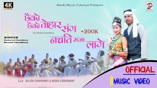 CHHAIKO CHHAIKO   New Tharu Cultural Song   Aelish/Nishu-Dosharan/Basanti (2021)