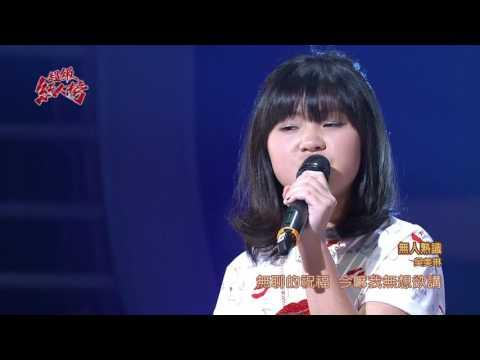 105.05.15 超級紅人榜 吳美琳─無人熟識(江蕙)