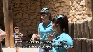 היפה והחנון 4 - משימת הבנות בגן החיות התנכ