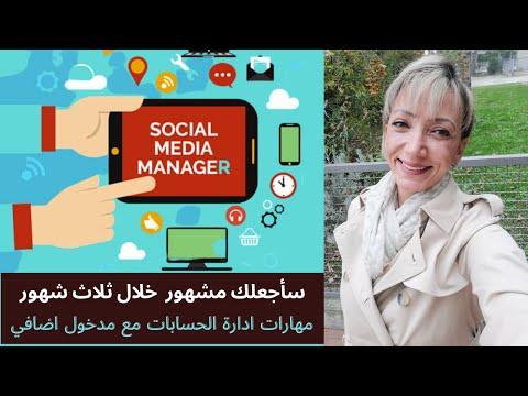 شرح مبسط للمبتدئين بإدارة الحسابات على مواقع التواصل الإجتماعي - Social Media Manager