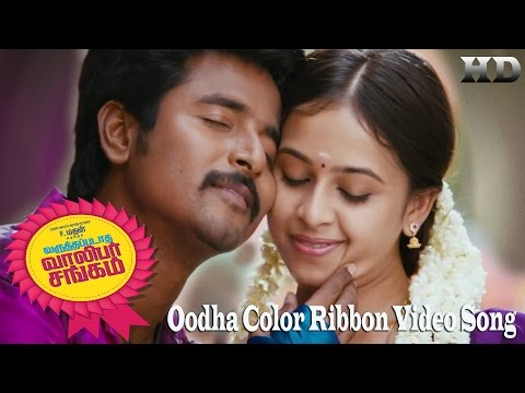 Oodha Color Ribbon Video Song - Varuthapadatha Valibar Sangam | Sivakarthikeyan | Sri Divya