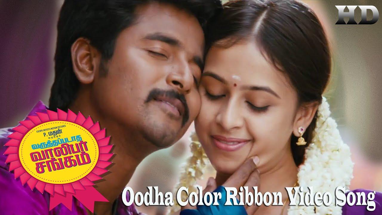 Oodha Color Ribbon Video Song