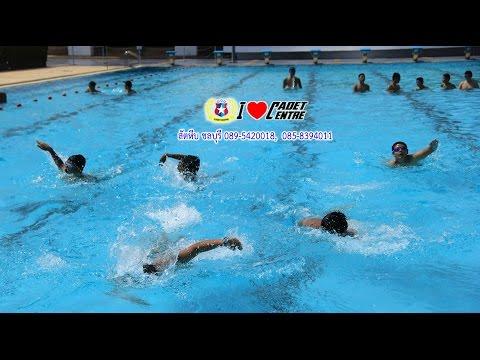 ฝึกพลศึกษา ว่ายน้ำ