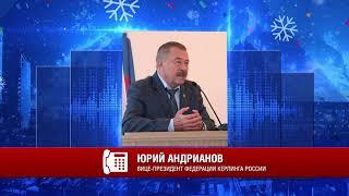 Смотреть видео Юрий Андрианов, вице-президент Федерации керлинга России онлайн