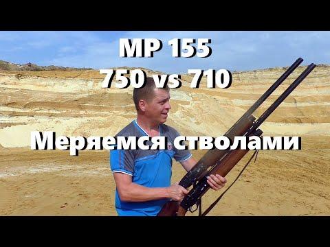 МР 155.  750 Vs 710.  Меряемся стволами