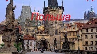 Путешествия по миру  Польша(, 2014-06-24T20:03:02.000Z)